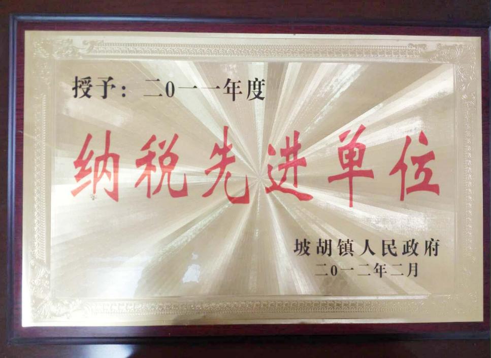 2011年荣获当地政府纳税先进单位